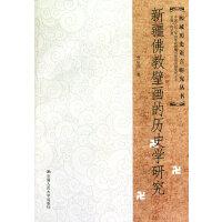 新疆佛教壁画的历史学研究(西域历史语言研究丛书)