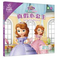 小公主苏菲亚智慧与成长双语故事:真假小公主・完美茶话会