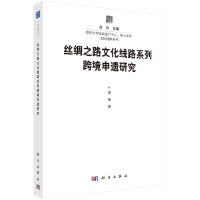 丝绸之路文化线路系列跨境申遗研究