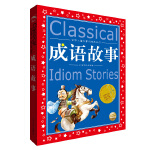 成语故事(注音版)――世界儿童共享的经典丛书(新版)
