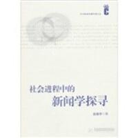 社会进程中的新闻学探寻(赵振宇)