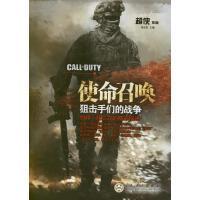 使命召唤:狙击手们的战争 百花文艺出版社