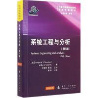 系统工程与分析(第5版) (美)布兰谢尔德(Benjamin S.Blanchard),(美)法布莱基(Wolter