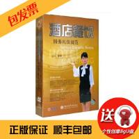 可货到付款 酒店餐饮服务礼仪规范 黄铮 7DVD+1CD+手册 厂家直销