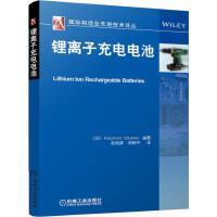 锂离子充电电池 一范 机械工业出版社 9787111470588