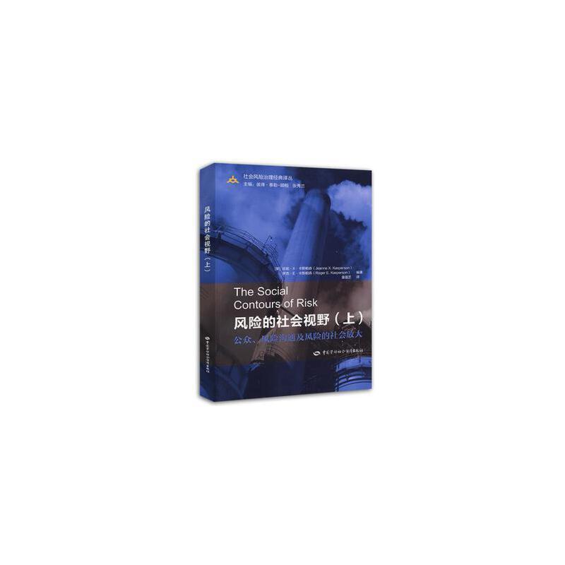 风险的社会视野 珍妮·X·卡斯帕森(Jeanne,X.Kasperson),等 中国劳动社会保障出版社 9787504583673 正版书籍!好评联系客服优惠!谢谢!