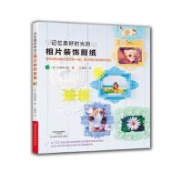 记忆美好时光的相片装饰剪纸 (日)大原麻由美,江景丽 河南科学技术出版社