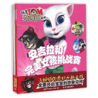 正版-WZ-我是汤姆猫系列(6册) 9787551414845 会说话的汤姆猫家族出版策划团队 浙江摄影出版社 枫林苑