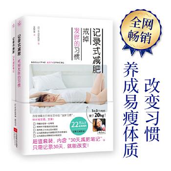 记录式减肥(pdf+txt+epub+azw3+mobi电子书在线阅读下载)