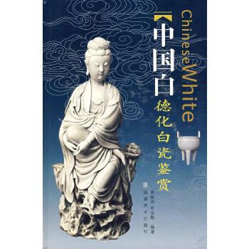 中国白德化白瓷鉴赏