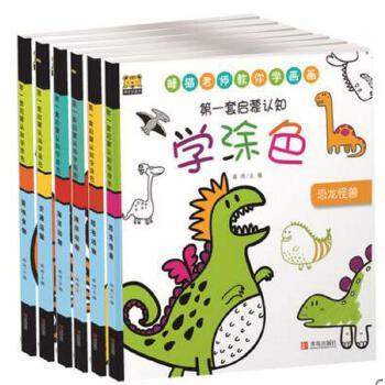 宝宝涂色书籍6册0-3-4-5-6-7岁儿童简笔画填色书双语幼儿园图画本启蒙
