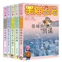 笑猫日记(1-5)正版书籍共5册保姆狗的阴谋塔顶上的猫淘气包马小跳 杨红樱小学生课外阅读系列笑猫日记故事6-9-10-