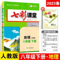 2021春新版 七彩课堂 8八年级地理下册RJ/人教版