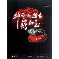 神奇的桂林鸡血玉姜革文广西师范大学出版社9787549523986