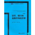 货币、银行和金融市场经济学(第8版)