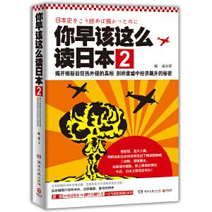 你早该这么读日本2--揭开维新后狂热外侵的真相 剖析废墟中经济飙升的秘密