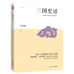 三国史话 史实版《三国演义》