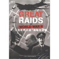 BBC2-二次世界大战之海陆空突袭DVD9( 货号:2000018416273)