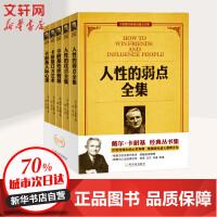 卡耐基经典成功励志全集(5册) 哈尔滨出版社
