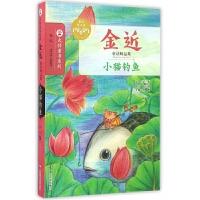 小猫钓鱼(金近童话精品集)/大师童书系列