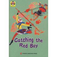 【二手书9成新】美猴王丛书---勇擒红孩儿 Monkey Series---Catching the Red Boy
