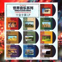 正版瑞士原版引进 世界音乐系列 LP黑胶唱片留声机老唱盘12寸碟片