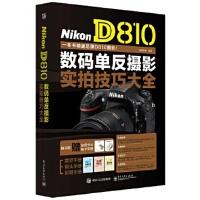 【新书店正版】Nikon D810数码单反摄影实拍技巧大全(全彩),锐意影像著,电子工业出版社978712126757