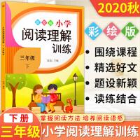 小学阅读理解训练三年级下册语文 通用版