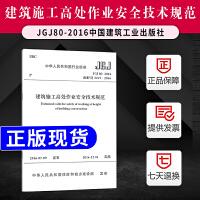 正版现货 JGJ80-2016建筑施工高处作业安全技术规范 安全规范