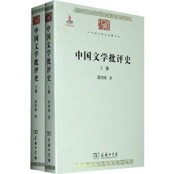 中国文学批评史-上下册(pdf+txt+epub+azw3+mobi电子书在线阅读下载)