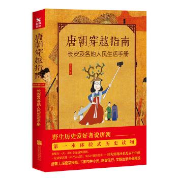 唐朝穿越指南(pdf+txt+epub+azw3+mobi电子书在线阅读下载)