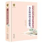 苏东坡诗词文精选集(国学经典丛书第二辑)