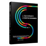 上海全球城市人才资源开发与流动战略研究