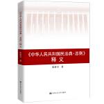 《中华人民共和国民法典・总则》释义