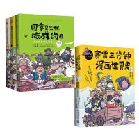 赛雷三分钟漫画世界史+国家是怎样炼成的(套装3册)