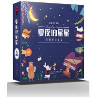 新华书店正版 有声读物 大音-夏夜的星星-给孩子读散文 书+2CD 童年美文诵读