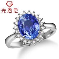 先恩尼宝石 3.09克拉 坦桑石 戒指 宝石钻戒 彩色宝石 经典戴妃款LSTS003 附证书