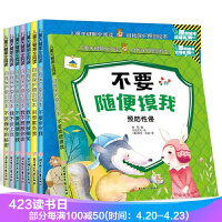 暖心熊成长关键期自我保护原创绘本全8册中英双语版6-14岁儿童青少年启蒙子安全教育图书