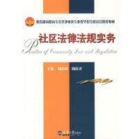 社区法律法规实务 蒋传宓 主编 天津大学出版社 9787561829103