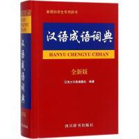 汉语成语词典(全新版) 汉语大字典编纂处 编著
