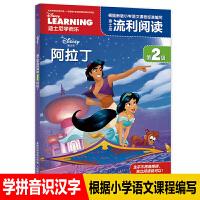 学而乐迪士尼流利阅读第2级阿拉丁灯神书带拼音读物大电影故事绘本儿童3-6周岁全彩震撼美绘大图迪士尼分级读物一二年级必读