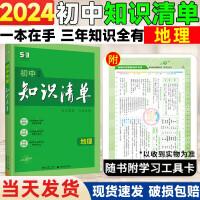 知识清单初中地理 2022年新版第9次修订