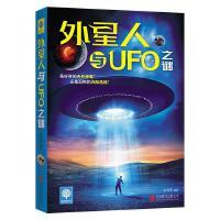 【随机送书签】外星人与UFO之谜 阿钒 编 9787550250611 北京联合出版公司