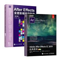 套装2册:Adobe After Effects CC 2019经典教程+After Effects全套影视特效制作典