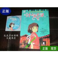 【二手旧书9成新】《动漫游戏音乐钢琴曲集(1)千与千寻 》附 CD一张 /徐耿编著 湖