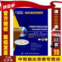 六西格玛在中国企业的实施 质量与流程能力的双重提升 胡楠(5VCD+1CD-ROM+教材+效率手册)