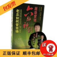 原装正版 超级营销六脉神剑老总如何管市场(7DVD+手册)企业培训视频光盘 光碟