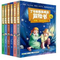 了不起男孩成长冒险书(双色印刷)套装 全6册 青少版 男孩的冒险书 超级版小虎队 男孩的冒险故事 男孩子的科学冒险书 小虎探险队