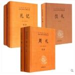 礼记(上下)&仪礼&周礼(上下) 共5册
