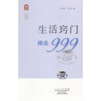 生活窍门精选999